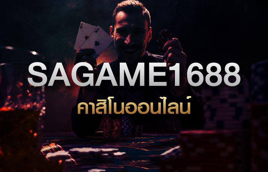 เว็บไซต์ sagame1688